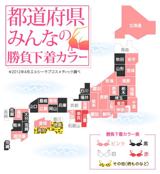sondage couleur préféré lingerie japonaise