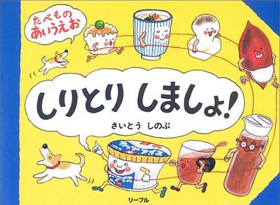livre enfant Shiritori