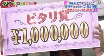 gurunai gochi 1 million de yen pour les gagnants