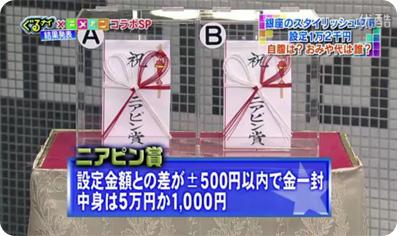 gurunai gochi plus ou moins 500 yens