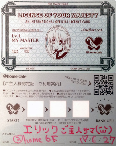 Maid Café carte de membre Home Cafe